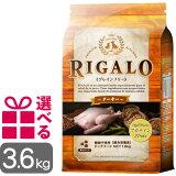 【送料無料+選べるおまけ付】リガロ ターキー 3.6kg グレインフリー【正規品】【RIGALO オールステージ ハイプロテイン 穀物不使用】