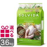 【送料無料+選べるおまけ付】ソルビダ グレインフリー 室内飼育肥満犬用 3.6kg 【正規品】【SOLVIDA ドッグフード オーガニック プレミアムフード インドアライト 体重管理 ダイエット】