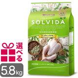 【送料無料+選べるおまけ付】ソルビダ グレインフリー 室内飼育肥満犬用 5.8kg 【正規品】【SOLVIDA ドッグフード オーガニック プレミアムフード インドアライト 体重管理 ダイエット】
