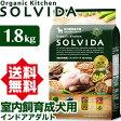 ソルビダ SOLVIDA 室内飼育成犬用 インドアアダルト 小粒タイプ 1.8kg 【宅急便発送】【コンビニ受取対応商品】