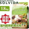 ソルビダ SOLVIDA 室内飼育肥満犬用 インドアライト 1.8kg 宅急便発送【コンビニ受取対応商品】