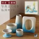 国産 陶器仏具 写真立て付き5点セット グラデーションブルー仏具セット 仏具 陶