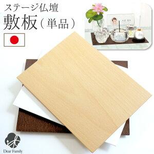 敷板 台単品 木製 国産 滑り止め付【手元供養/供養】