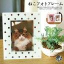 ガラス製 ねこフォトフレーム 写真立て フォトフレーム 猫 ピンク ホワイト 白 L判 写真立て 写
