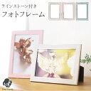 【クーポン対象】キャンディーフォトフレーム ポストカードサイズ 写真立て フォトフレーム 白 ホワイ