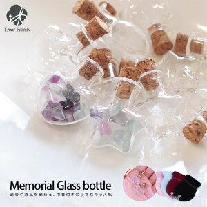 故人さまのご遺骨や思い出の品を納められる 小さなメモリアルガラスボトル 巾着セット ハート 星 スター  遺骨カプセル メモリアルカプセル ガラスボトル 遺骨 仏具 手元供養 供養