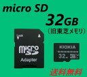 マイクロSDカード