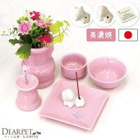 【ペット仏壇にも】オリジナル陶器仏具ピンクセット(香立付)国内生産品