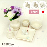 【ペット仏具】オリジナル陶器仏具パールホワイト
