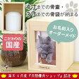 【ペット仏壇】クリメイションボックス ナチュラルカラー お名前入り 4寸ペット骨壷・3寸ペット骨壷カバーサイズ犬用 猫用 ペット用 かわいい 手作り
