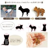 ペットちゃんの写真から作るシルエット木製チャームペット仏具ペット供養犬猫うさぎ小動物遺骨カプセルとペットメモリアル可愛いキーホルダーチェーン
