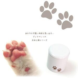 ペット骨壷ミニ骨壷足あと2寸シリコン付全3色ペット供養骨ケース入れ物骨壺小さいミニサイズ2寸分骨可愛い犬猫小動物毛爪入れ物