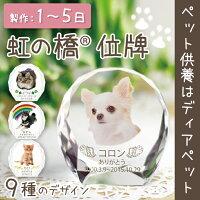 【ペット仏具】【ペット位牌】セレクトクリスタルラージペットメモリアルペット供養犬猫ガラスかわいいきれいミニ犬の位牌猫の位牌お供え丸ラウンドガラス