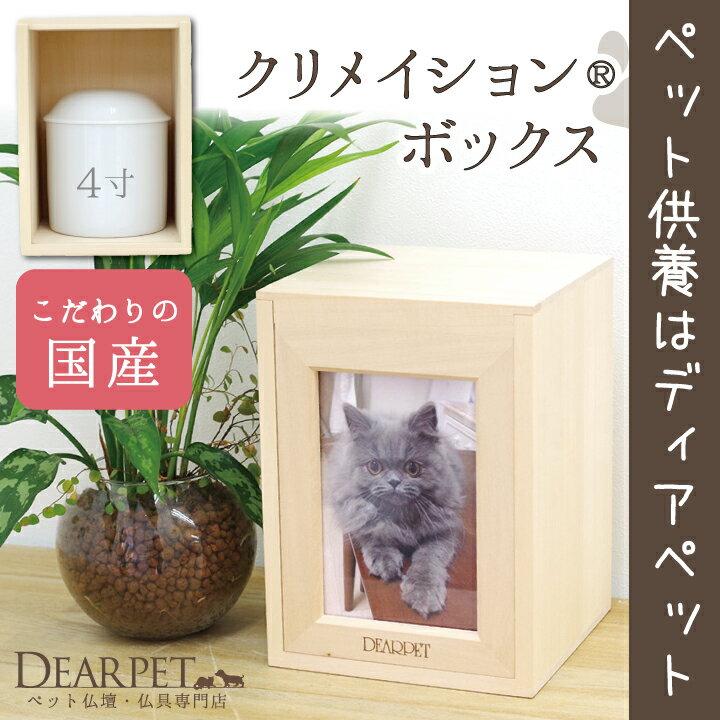 ペット仏壇 クリメイションボックス ナチュラルカラー 4寸ペット骨壷・3寸ペット骨壷カバーサイズ 犬 猫 骨壷入れ 仏壇 ミニ 写真 メモリアルボックス