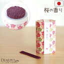 【クーポン有】ペット仏具 お線香 和遊 桜の香りペット供養