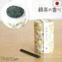 【クーポン有】ペット仏具 お線香 和遊 緑茶の香りペット供養