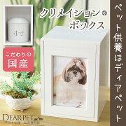 ポイント クリメイションボックス ホワイト メモリアル シンプル ボックス