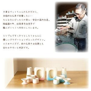 【ペット仏具】陶器仏具花立国内生産品