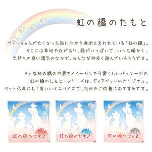 【ペット仏具】虹の橋のたもと