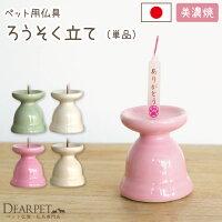 【ペット仏具】オリジナル陶器仏具ロウソク立て国内生産品