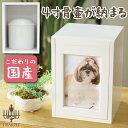 ペット骨壷を納めて、ペットちゃんのお気に入りの場所にご安置いただけます。一般的な大きさの...