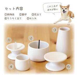【ペット仏具】ペット仏具セット5点セットホワイト国産シンプルペット供養小さいペット仏壇にもメモリアル白犬猫仏具