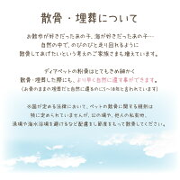 ペット粉骨サービス(パウダー加工)