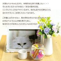 【ペット仏具】水入れ国産陶器ペット仏具仏具ミニ本格国産犬猫メモリアル単品可愛いお水お供え