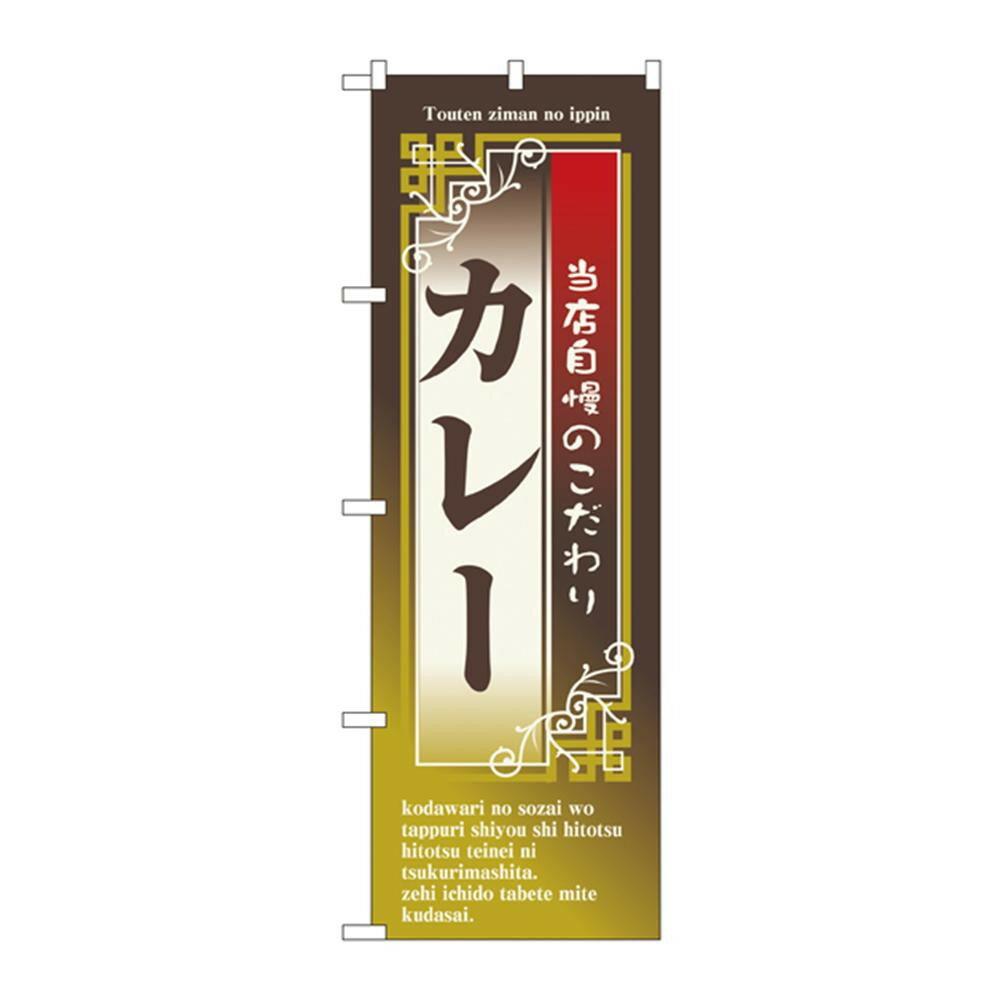 【代引き・同梱不可】のぼり 7436 カレー
