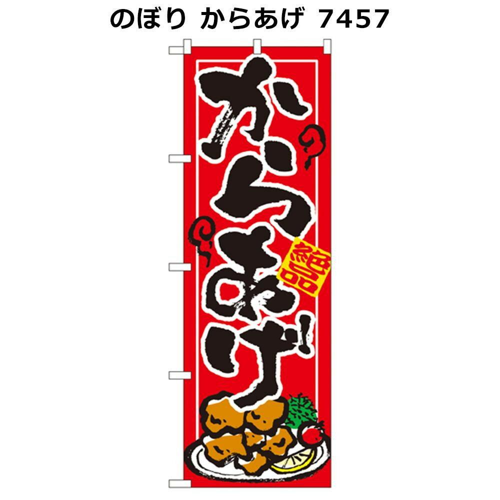 【代引き・同梱不可】のぼり からあげ 7457