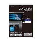 【代引き・同梱不可】サンワサプライ 15インチMacBookProTouchBar搭載モデル用液晶保護光沢フィルム LCD-MBR15KFT