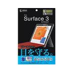 【代引き・同梱不可】サンワサプライ MicrosoftSurface3用ブルーライトカット液晶保護指紋防止光沢フィルム LCD-SF4KBCF