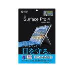 【代引き・同梱不可】サンワサプライ MicrosoftSurfacePro6/2017/Pro4用ブルーライトカット液晶保護指紋反射防止フィルム LCD-SF5BCAR