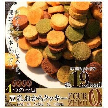【代引き・同梱不可】おからクッキーに革命☆(簡易包装)豆乳おからクッキーFour Zero(4種)1kg紅茶 大容量 カロリー