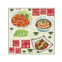 【代引き・同梱不可】デコレーションシール エビチリ・麻婆豆腐・酢豚 69627