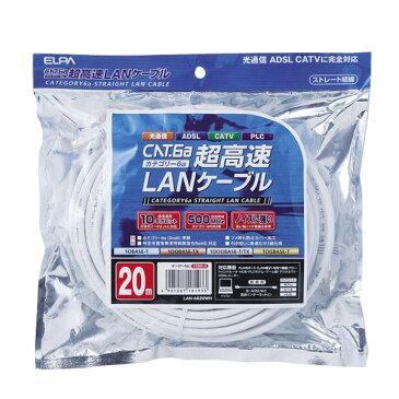 【代引き・同梱不可】LANケーブル CAT6A 20M LAN-A620(W)