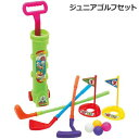 【代引き・同梱不可】ジュニアゴルフセット FD10-72幼児 子ども 玩具...