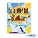 【代引き・同梱不可】ご当地カレー STU48瀬戸内レモンカレー 10食セット