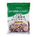 【代引き・同梱不可】もち麦十六雑穀米からだサポート 900g×10セット Z01-950お米 大麦