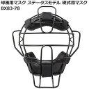【代引き・同梱不可】球審用マスク ステータスモデル 硬式用マスク BX83-78硬式野球 防具 マスク