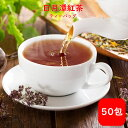 日月潭紅茶 ティーバッグ 台湾茶 50包 個包装 送料無料 送料込み ウーロン茶 中国茶 茶葉 紅玉 台茶18号 リーユエタン 台湾紅茶 ティーバック 効果 効能 紅玉18號 カテキン おうちグルメ 冷茶 水出し