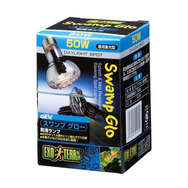 ジェックス スワンプグロー防滴ランプ 50W PT3780 【ペット用品】【日時指定不可】