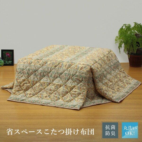 省スペースタイプ 軽くて暖か洗えるこたつ掛け布団 長方形(中) ベージュ【日時指定不可】