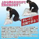 羽毛布団の圧縮パック(布団圧縮袋) 【4枚セット】 90cm×110cm【日時指定不可】 3