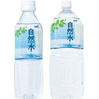 サーフビバレッジ自然水2L×12本(6本×2ケース)天然水ミネラルウォーター2000ml軟水ペットボトル