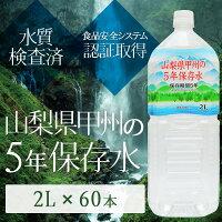 【まとめ買い】甲州の5年保存水備蓄水2L×60本(6本×10ケース)非常災害備蓄用ミネラルウォーター