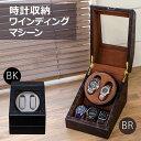 ワインディングマシーン(時計用収納ボックス) ブラウン 【1台】 合成...
