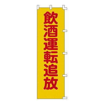 ノボリ旗 飲酒運転追放 ノボリ-8【代引不可】【日時指定不可】