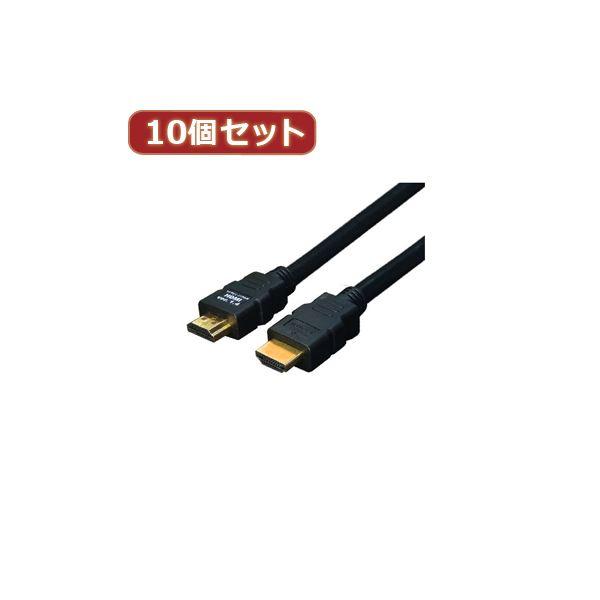 変換名人10個セットケーブルHDMI20.0m(1.4規格3D対応)HDMI