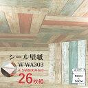 【WAGIC】4.5帖天井用&家具や建具が新品に!壁にもカンタン壁紙シート1番人気 W-WA303ダメージウッド(26枚組)【代引不可】【日時指定不可】